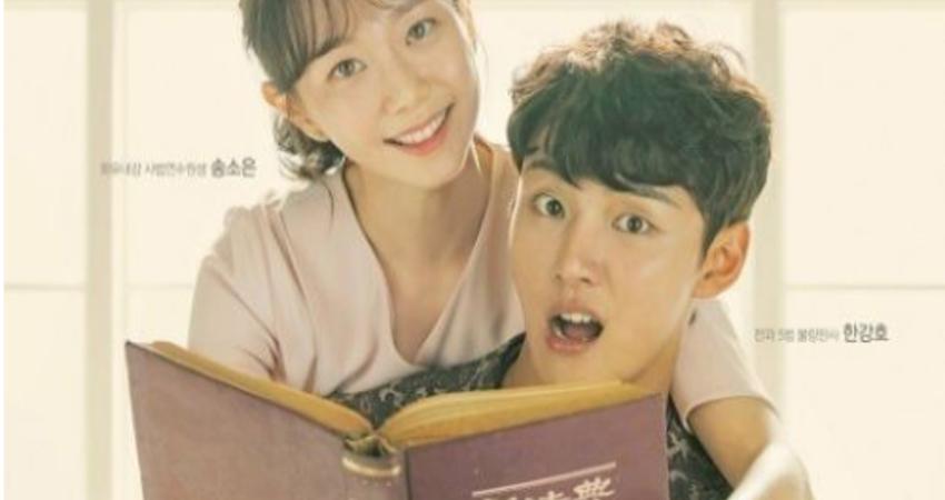 《致親愛的法官大人》蟬聯韓國 週三週四劇收視冠軍