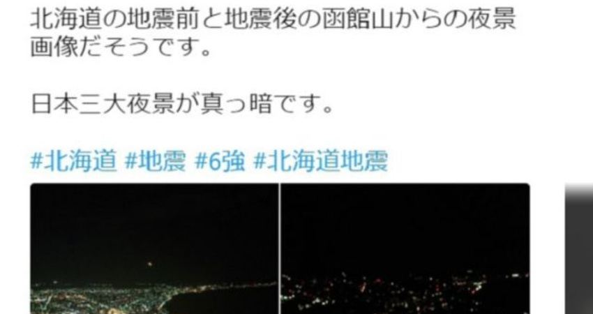地震 函館 函館で震度6弱を観測する地震発生 /