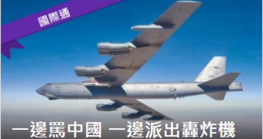 美B-52飛越南海 加劇中美緊張
