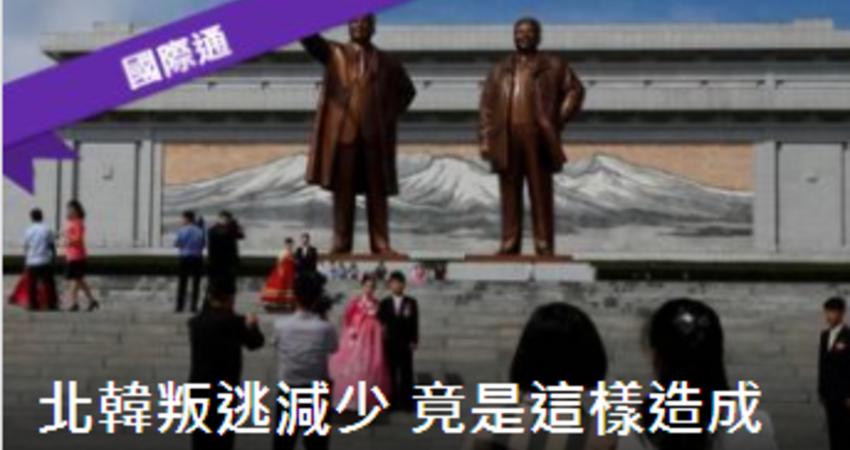 北韓叛逃減少 只因陸嚴打和仲介費增加?