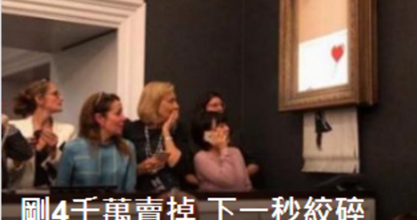惡搞藝術大師 作品4千萬落槌拍賣後「自毀」