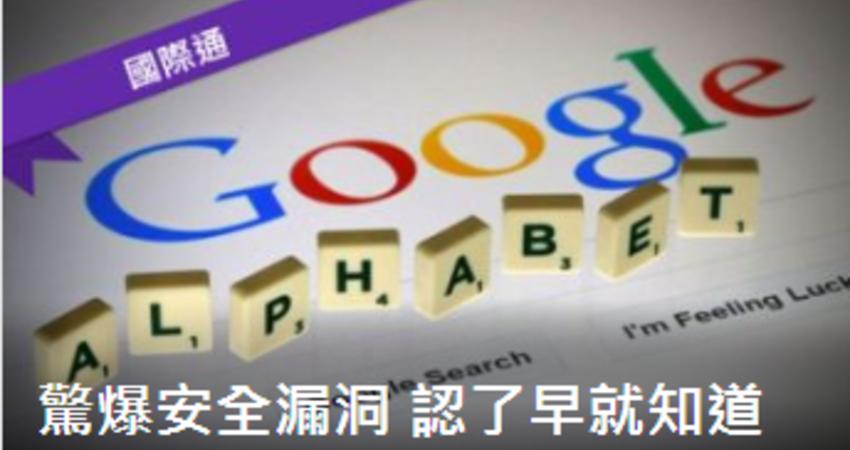 Google承認早已發現Google+安全漏洞 擬關閉消費者功能