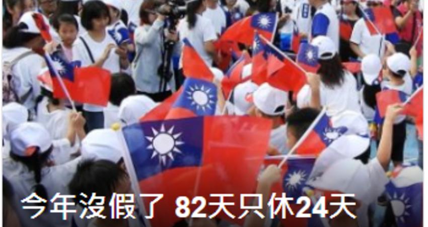 2018沒假了!國慶後「82天休24天」 網友淚:還我7天假