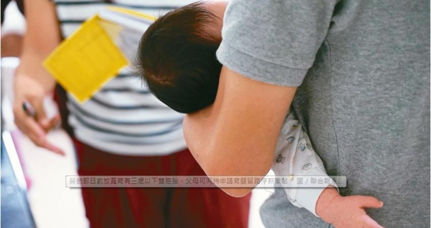 父母同時領育嬰留職停薪津貼? 勞動部長:可以檢討