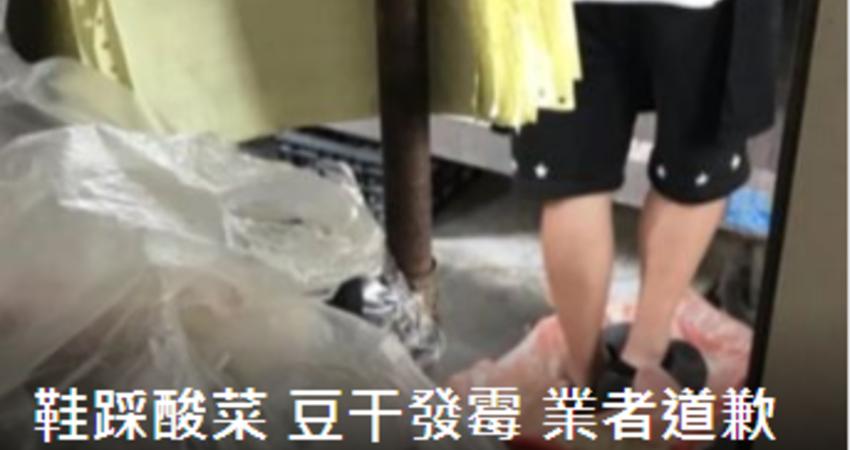 知名牛肉店爆「穿鞋踩酸菜、滷發霉豆干」!業者道歉了