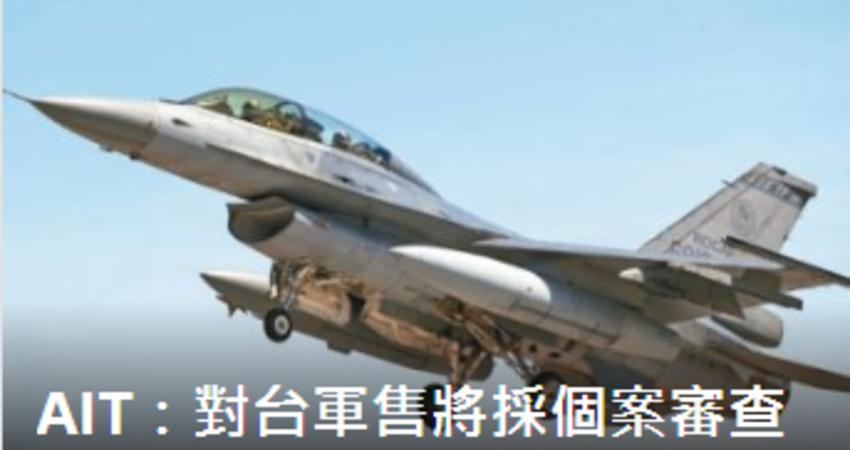 AIT主席莫健:對台軍售將採個案審查