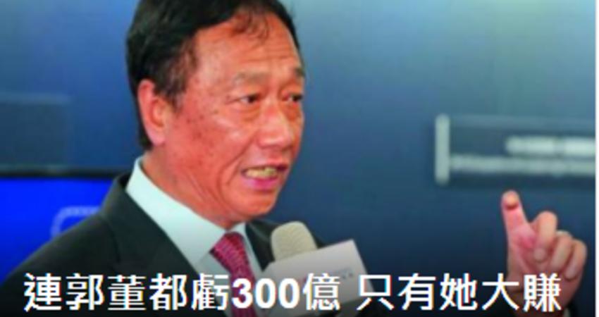 狗年以來 郭台銘身價減300億 陳泰銘少33億 有一個大賺的女性是…