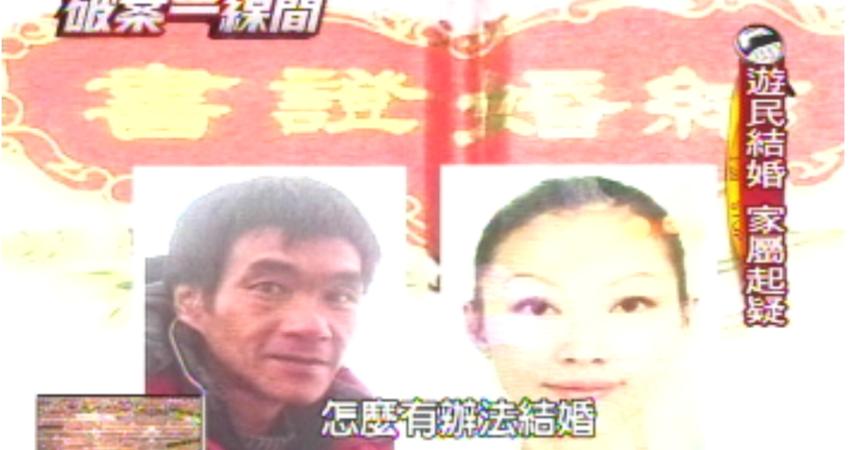 假結婚坑殺遊民 輕判17年