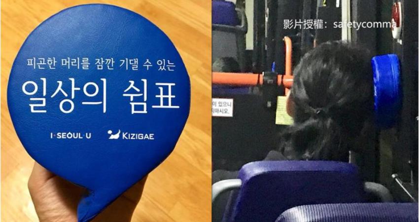 你常撞窗戶嗎?南韓公車貼心「逗號靠枕」網讚翻