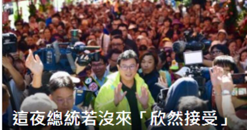 高雄危急 姚文智欣然接受選前之夜總統缺席!丁守中陣營諷綠 啟動棄保