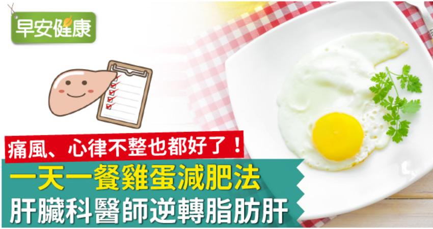 一天一餐雞蛋減肥法,肝臟科醫師逆轉脂肪肝