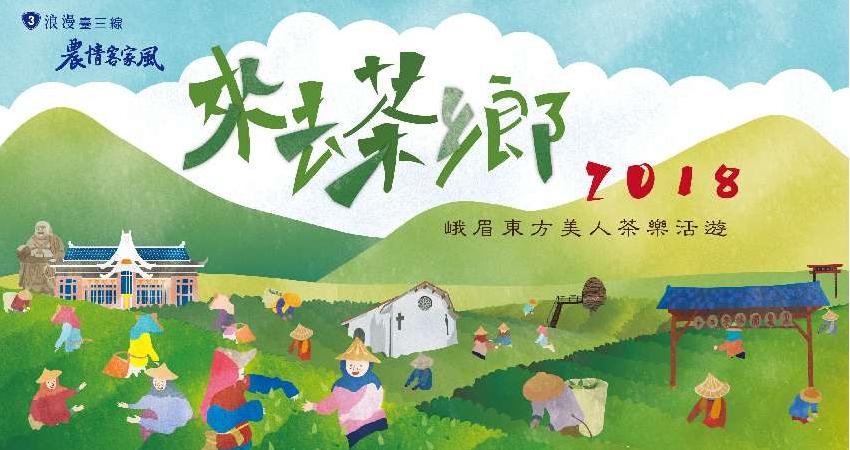 健走活動免費參加《2018來去茶鄉- 峨眉東方美人茶樂活遊》