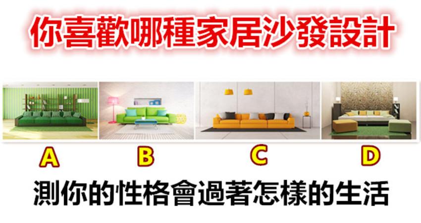 你喜欢哪种家居沙发设计,测你的性格会过着怎样的生活