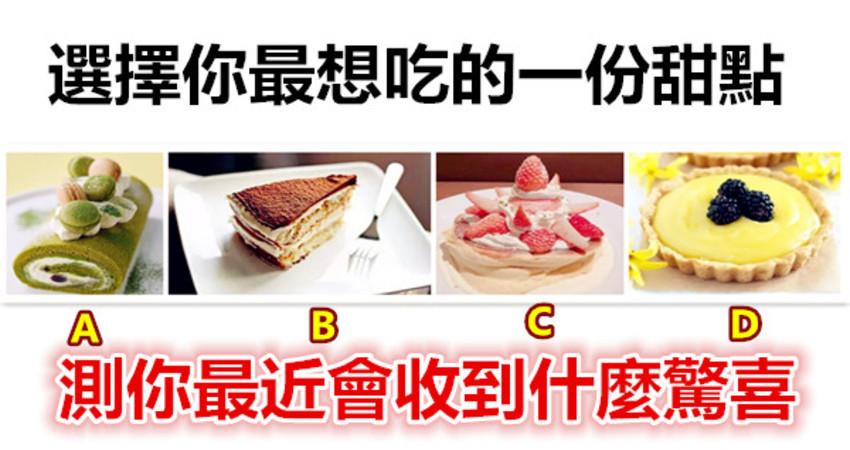选择你最想吃的一份甜点,测你最近会收到什么惊喜