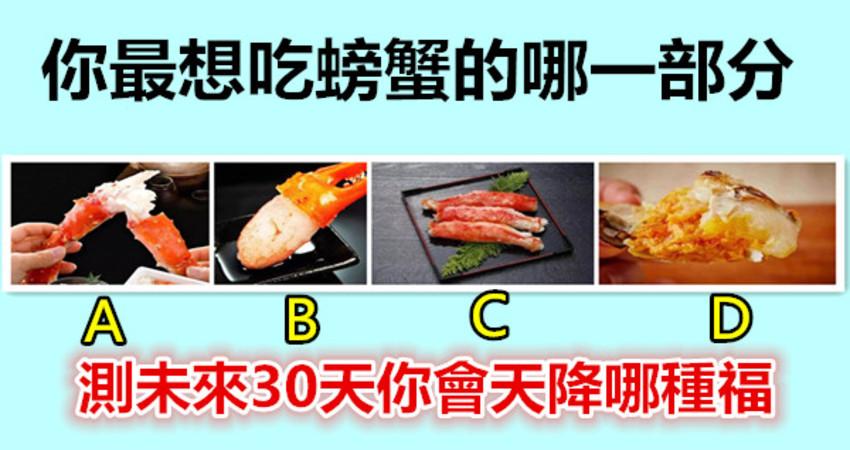 你最想吃螃蟹的哪一部分,测未来30天你会天降哪种福