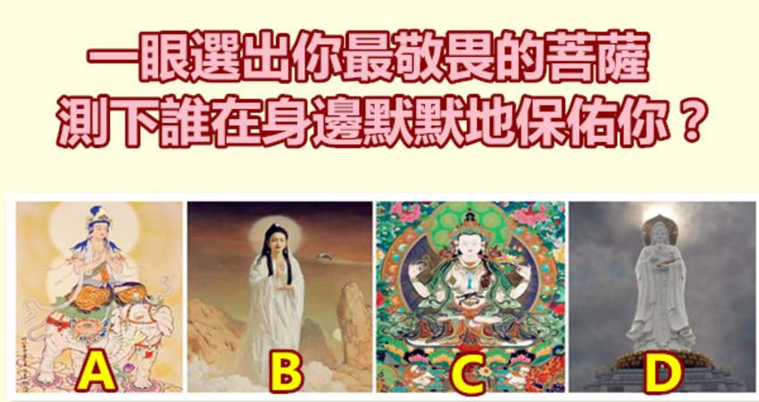一眼选出你最敬畏的菩萨,测下谁在身边默默地保佑你?