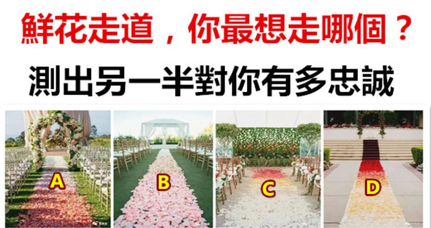 四条鲜花走道,你最想走哪个?测出另一半对你有多忠诚?