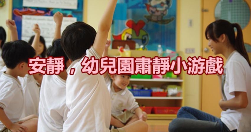 【肃静游戏】安静,幼儿园肃静小游戏,幼师收藏