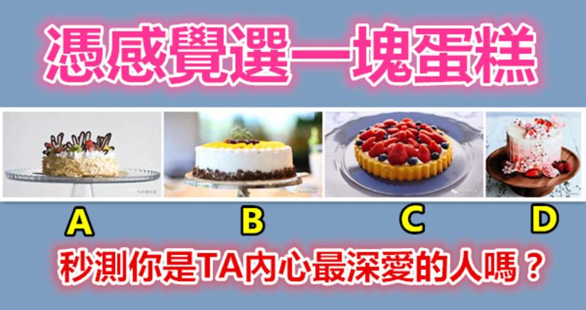 凭感觉选一块蛋糕,秒测你是TA内心最深爱的人吗?
