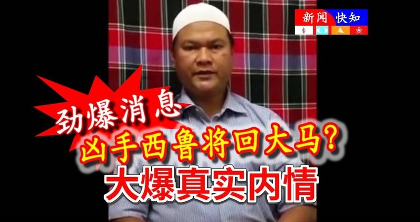 最新《劲爆消息》蓝卡巴指【政府废除死刑】凶手西鲁将回大马?大爆真实内情