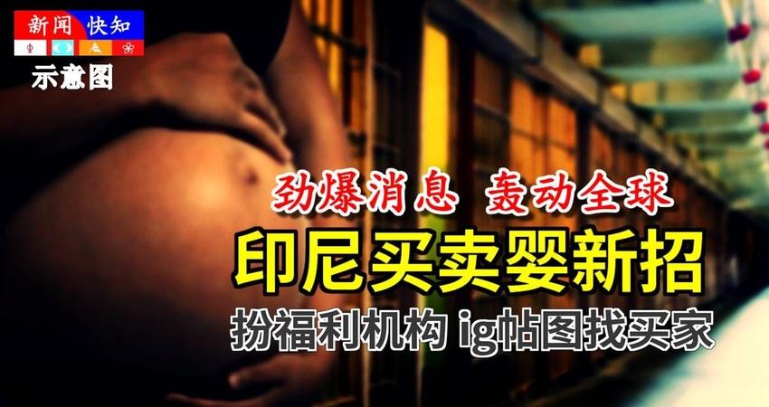 《劲爆消息~ 轰动全球》印尼警方破获一宗【买卖婴新招】扮福利机构,行动中拘捕4人