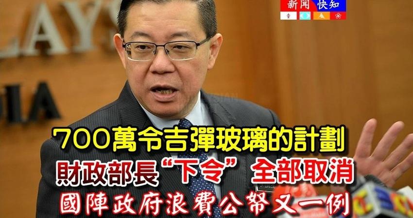 最新揭露《弹玻璃的计划》财政部长【下令取消】前朝政府浪费公帑又一例