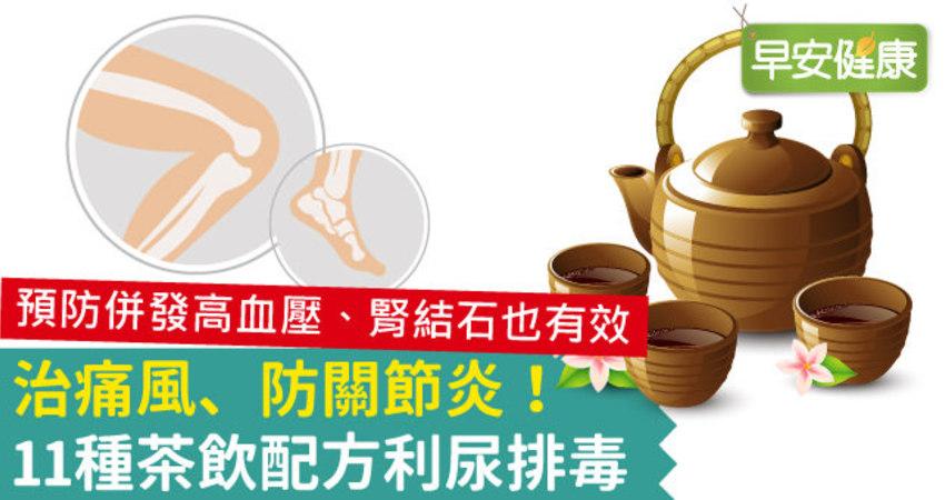 治痛風、防關節炎!11種茶飲配方利尿排毒