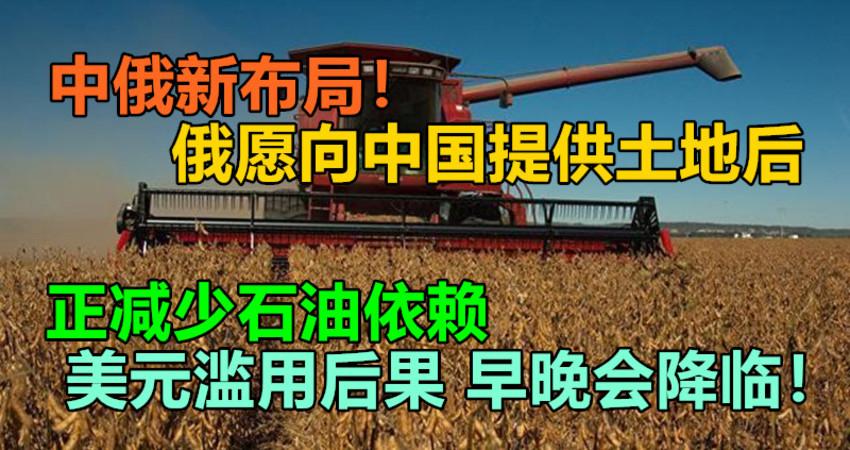 中俄新布局!俄愿向中国提供土地后,正减少石油依赖,美元滥用后果早晚会降临!