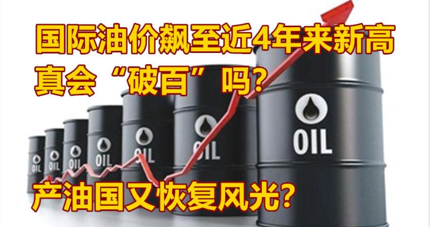 """国际油价飙至近4年来新高 真会""""破百""""吗?产油国又恢复风光?"""