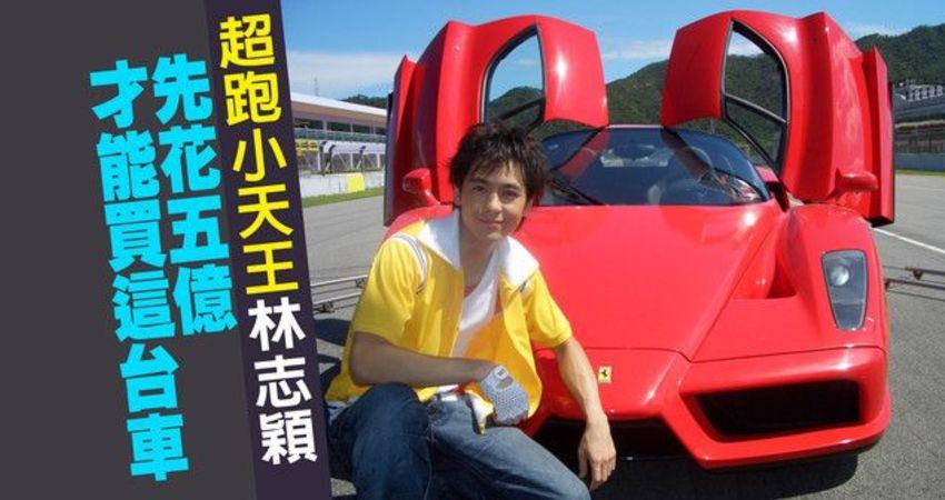 〈明星超跑王1〉超跑小天王林志穎 先花五億才能買這台車