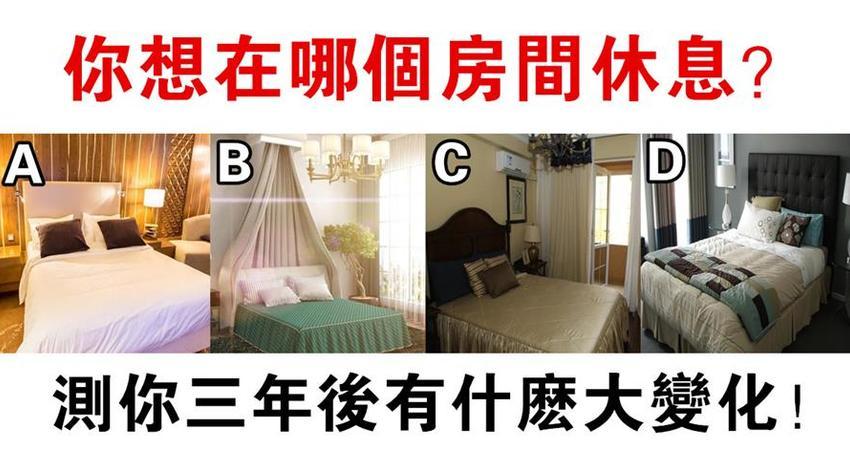 心理測試:你想在哪個房間休息?測你三年後有什麼大變化!