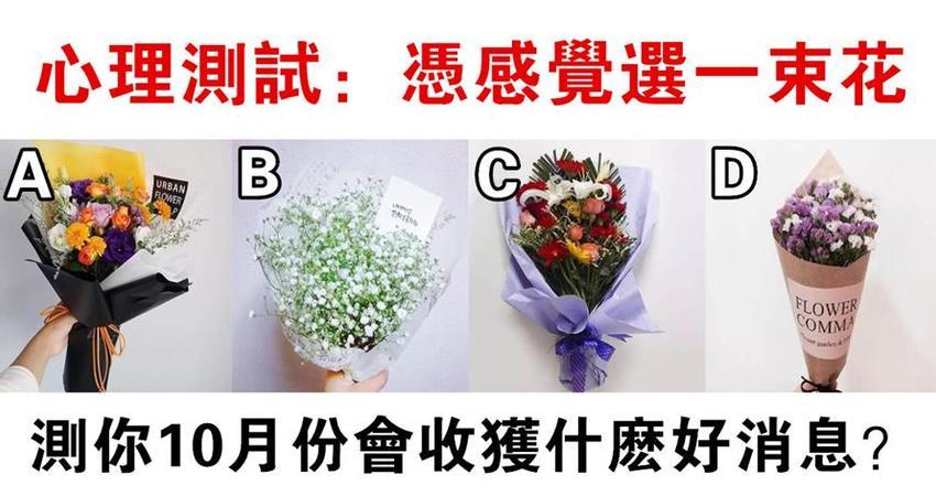 心理學:憑感覺選一束花,測你10月份會收穫什麼好消息?