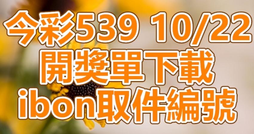 539 2018/10/22 開獎單下載 IBON 取單編號