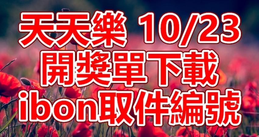 天天樂 2018/10/23 開獎單下載 IBON 取單編號