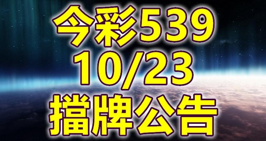 539 2018/10/23 二三四星 擋牌宣言