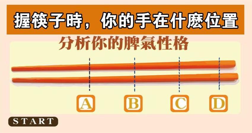 心理學:握筷子的位置,暴露你的脾氣好壞!