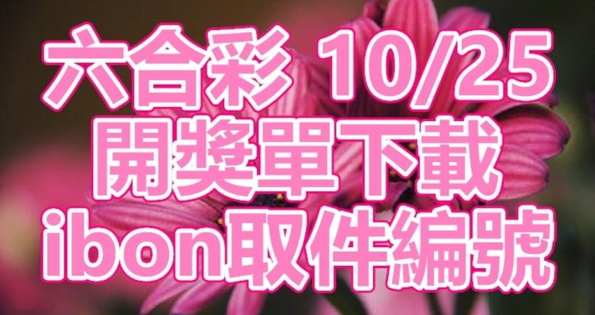 六合彩 2018/10/25 開獎單下載 IBON 取單編號