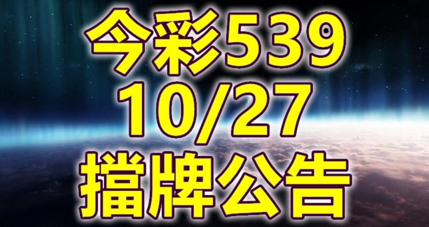 539 2018/10/27 二三四星 擋牌宣言