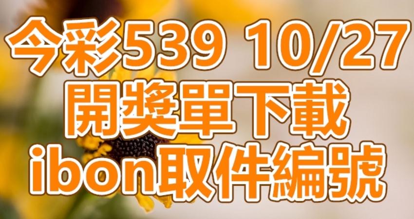 539 2018/10/27 開獎單下載 IBON 取單編號