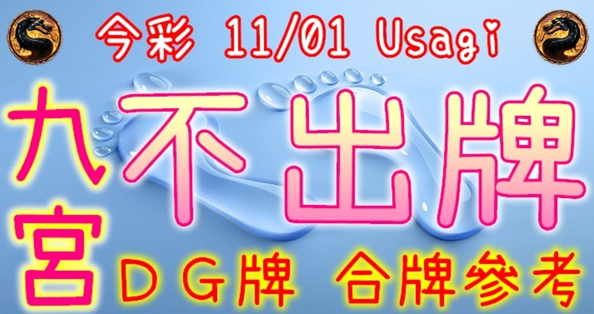 今彩539 11/01 Usagi 九宮 精選低機號碼 供您參考