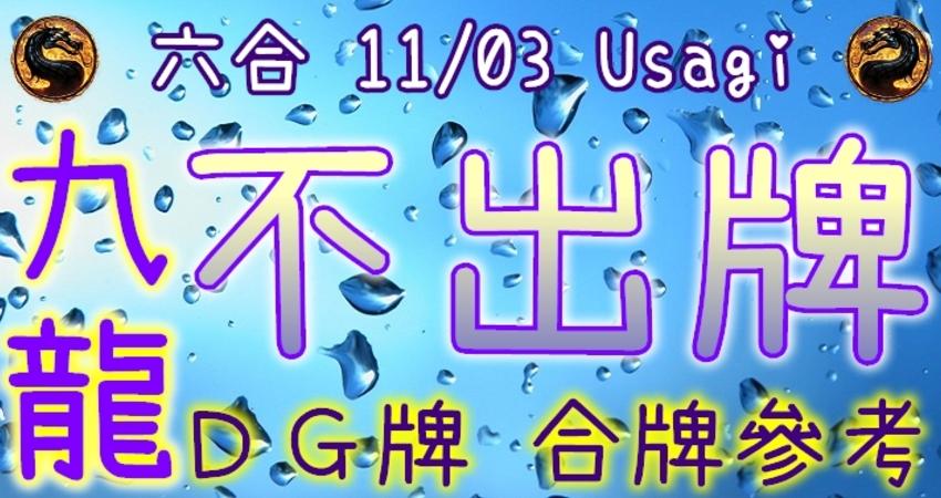 六合彩 11/03 Usagi 九龍 精選低機號碼 供您參考
