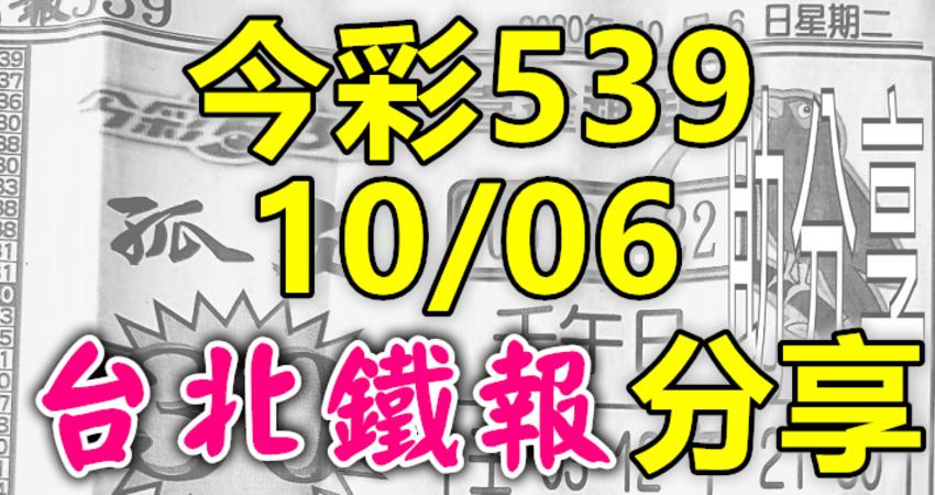 今彩539 2020/10/06 台北鐵報分享 供您參考