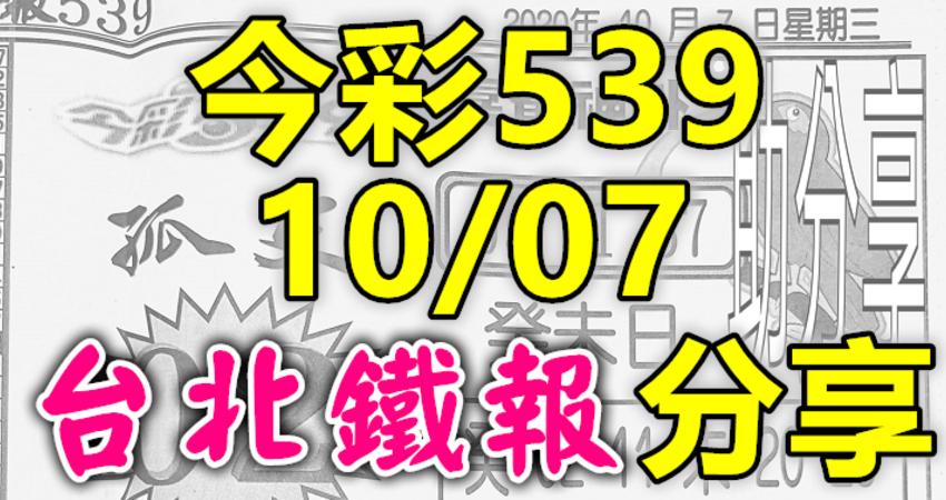 今彩539 2020/10/07 台北鐵報分享 供您參考