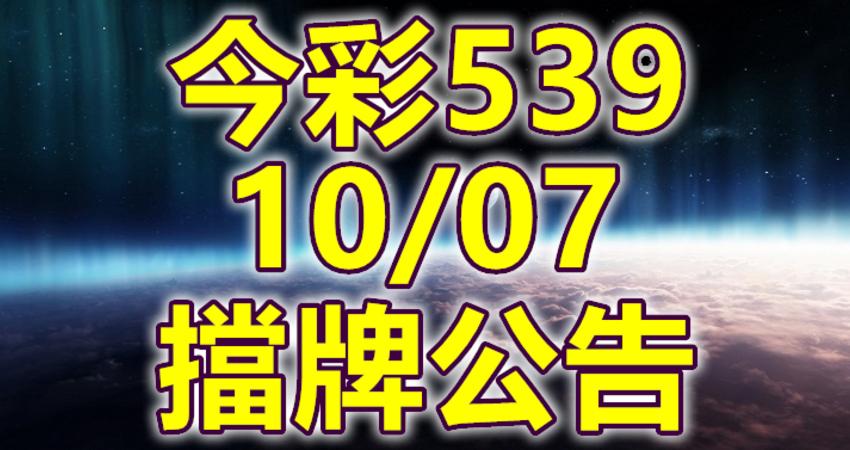 539 2020/10/07 擋牌宣言