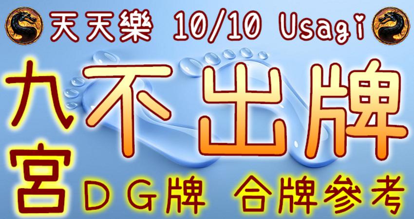 加州天天樂 2020/10/10 Usagi 九宮 精選低機號碼 供您參考