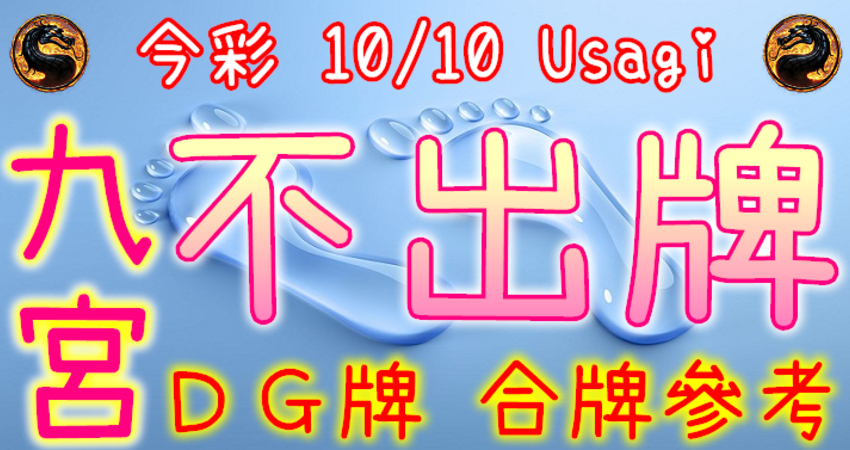 今彩539 2020/10/10 Usagi 九宮 精選低機號碼 供您參考