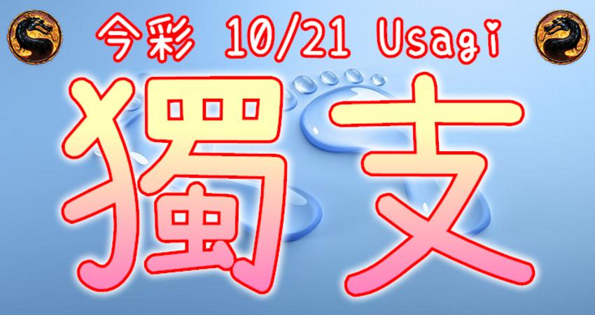 今彩539 2020/10/21 Usagi 精選獨支 全車 供您參考
