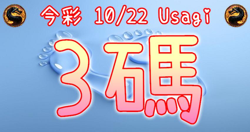 今彩539 2020/10/22 Usagi 精選3碼 全車 供您參考
