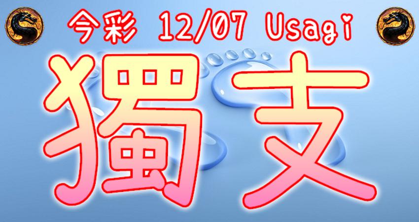 今彩539 2020/12/07 Usagi 精選獨支 全車 供您參考
