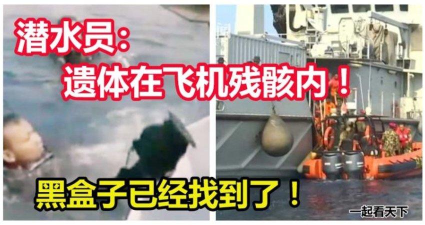 【印尼狮航坠毁客机】 黑盒子已经找到了!潜水员:罹难者遗体在飞机残骸内!
